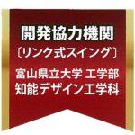 開発協力機関(リンク式スイング) 富山県立大学 工学部 知能デザイン工学科